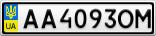 Номерной знак - AA4093OM