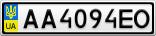 Номерной знак - AA4094EO