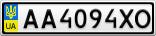 Номерной знак - AA4094XO