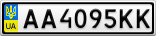 Номерной знак - AA4095KK