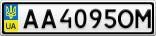 Номерной знак - AA4095OM