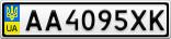 Номерной знак - AA4095XK