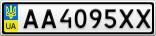 Номерной знак - AA4095XX
