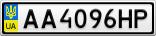 Номерной знак - AA4096HP