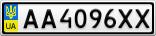Номерной знак - AA4096XX