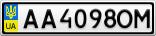 Номерной знак - AA4098OM