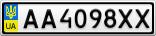 Номерной знак - AA4098XX