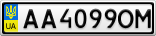 Номерной знак - AA4099OM