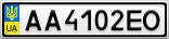 Номерной знак - AA4102EO