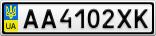 Номерной знак - AA4102XK