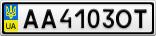 Номерной знак - AA4103OT
