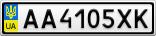 Номерной знак - AA4105XK