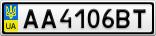 Номерной знак - AA4106BT