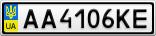Номерной знак - AA4106KE