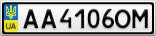 Номерной знак - AA4106OM