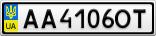Номерной знак - AA4106OT
