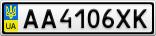 Номерной знак - AA4106XK