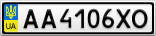 Номерной знак - AA4106XO