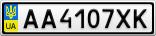 Номерной знак - AA4107XK