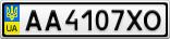 Номерной знак - AA4107XO