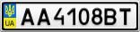 Номерной знак - AA4108BT