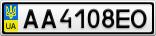 Номерной знак - AA4108EO