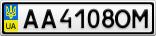 Номерной знак - AA4108OM