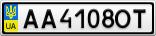 Номерной знак - AA4108OT