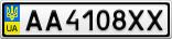Номерной знак - AA4108XX