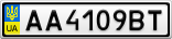 Номерной знак - AA4109BT