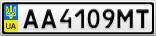 Номерной знак - AA4109MT