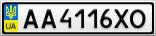 Номерной знак - AA4116XO