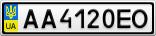 Номерной знак - AA4120EO