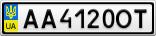 Номерной знак - AA4120OT