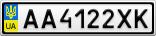 Номерной знак - AA4122XK