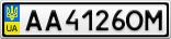 Номерной знак - AA4126OM