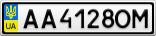 Номерной знак - AA4128OM