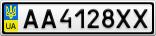 Номерной знак - AA4128XX