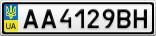 Номерной знак - AA4129BH