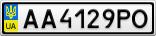Номерной знак - AA4129PO