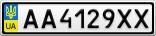 Номерной знак - AA4129XX