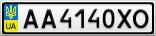 Номерной знак - AA4140XO