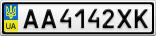 Номерной знак - AA4142XK