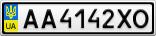 Номерной знак - AA4142XO