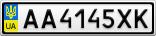 Номерной знак - AA4145XK