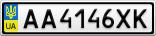 Номерной знак - AA4146XK