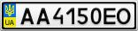 Номерной знак - AA4150EO