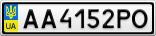 Номерной знак - AA4152PO