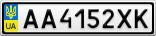 Номерной знак - AA4152XK