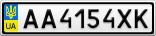 Номерной знак - AA4154XK